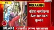 Mumbai Corona Patients Increase In Dharavi