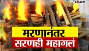 Aurangabad No Cemetery Is Available For Burial At Aurangabad
