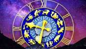 Horoscope : या राशींच्या लोकांना आज जरा सावध राहावे, पाहा आजचा दिवस कसा जाईल?
