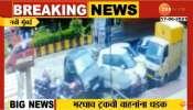 VIDEO : ट्रक चालकाचे नियंत्रण सुटल्याने विचित्र अपघात, अंगावर शहारे आणणारा थरार