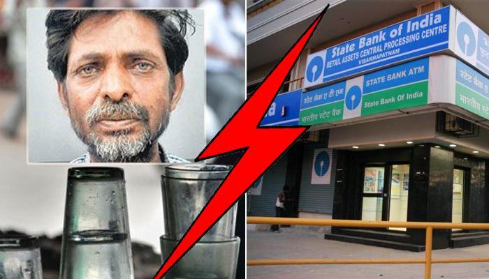 एका चहावाल्यानं शिकवला भारतातल्या सर्वांत मोठ्या बँकेला धडा!