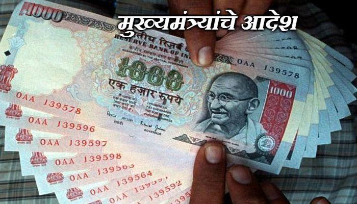 सरकारी देणी भरण्यासाठी वापरा ५००, १००० च्या नोटा
