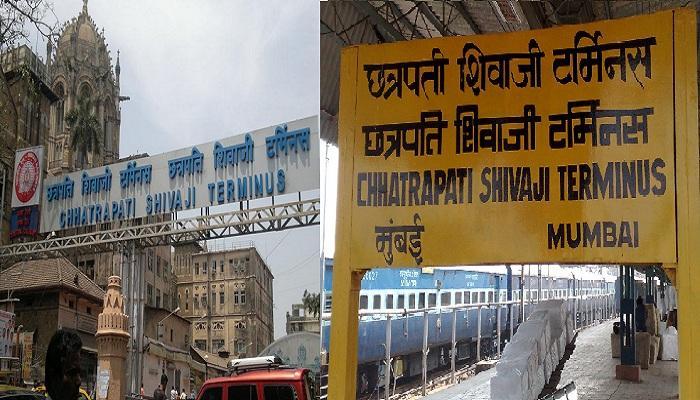 सीएसटी रेल्वे स्थानक आणि मुंबई विमानतळाचं नाव बदललं