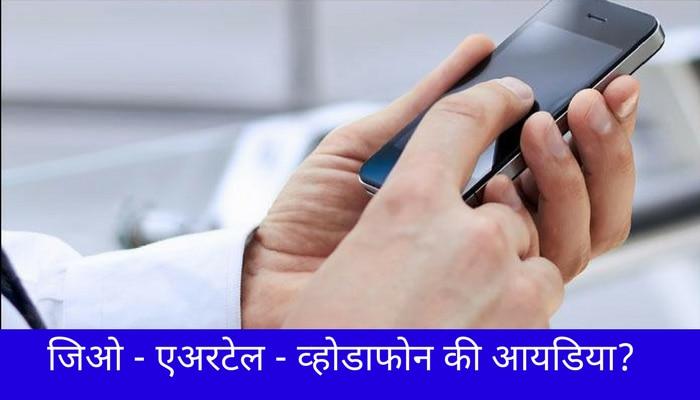 तुम्ही कोणत्या मोबाईल कंपनीचा टेरिफ प्लान निवडताय?