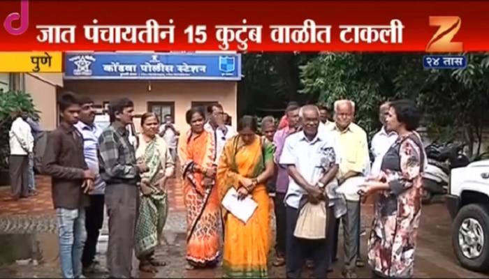 धक्कादायक : आंतरजातीय विवाह केला म्हणून १५ कुटुंब वाळीत