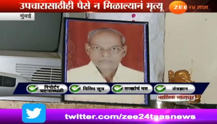 पीएफ न मिळाल्यानं कॅन्सरचा उपचार नाही, मुंबई मनपा कर्मचाऱ्याचा मृत्यू