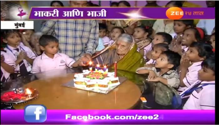 आजीने साजरा केला १०२ वा वाढदिवस