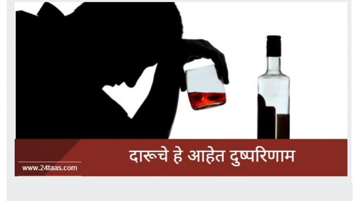 मद्यपानाचे शरीरावर हे होतात वाईट परिणाम