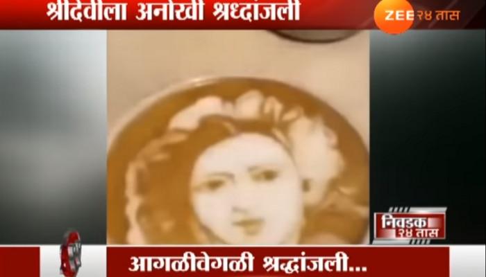 VIDEO : कॉफीतून दिवंगत श्रीदेवींना श्रद्धांजली