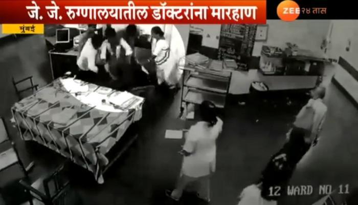 मुंबईत जे. जे. रुग्णालयात डॉक्टरांना बेदम मारहाण, घटना CCTVत कैद