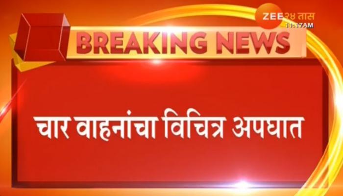 मुंबई-गोवा महामार्गावर विचित्र अपघात, दोघांचा मृत्यू ५ गंभीर जखमी