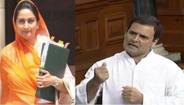 राहुल गांधींकडे पाहून का हसले ? - केंद्रीय मंत्री हरसिमरत कौर