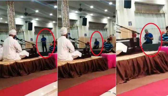व्हिडिओ : जेव्हा गुरुद्वारात नमाज पढताना दिसला व्यक्ती...