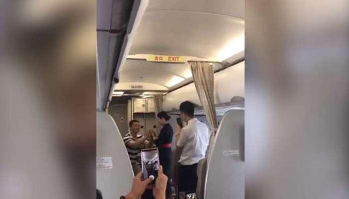 विमानात एअर होस्टेसला केलं प्रपोझ : Video व्हायरल