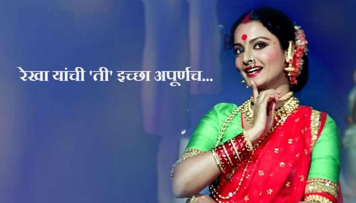 Happy Birthday Rekha : रेखा यांची 'ती' इच्छा अपूर्णच