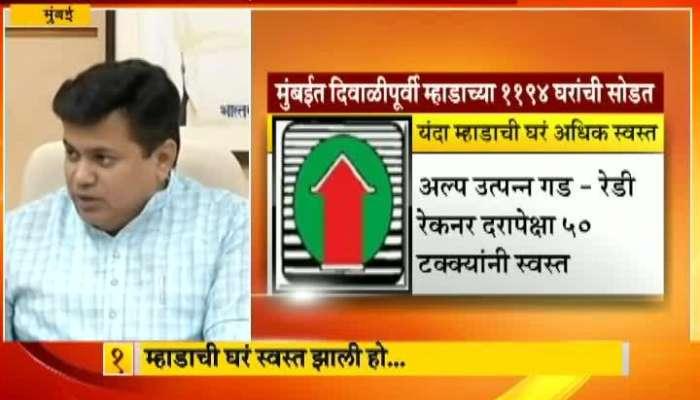 Mumbai Uday Samant On Mhada Housing Lottery