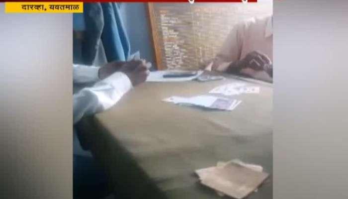 Yavatmal,Dwaraha Police Play gambling In Police Station