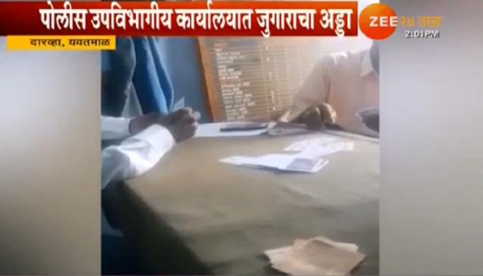 VIDEO व्हायरल : पोलिसांनी स्टेशनमध्येच टाकला जुगाराचा अड्डा