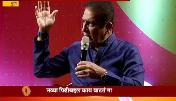 Pune Sunil Gavaskar Getting Life Time Acchivement Award