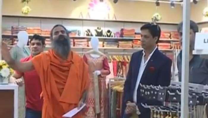 रामदेव बाबांच्या 'पतंजली'चा कपडा बाजारात शिरकाव