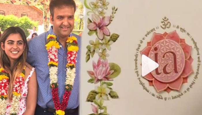 VIDEO : इशा अंबानीच्या लग्नपत्रिकेची किंमत ऐकून तुम्हालाही धक्का बसेल