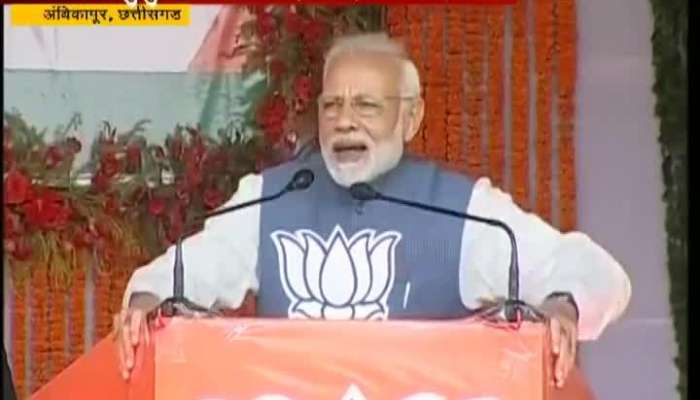 Chhatisgad,Ambikapur PM Modi Dares Congress To Make An Outsider Party President