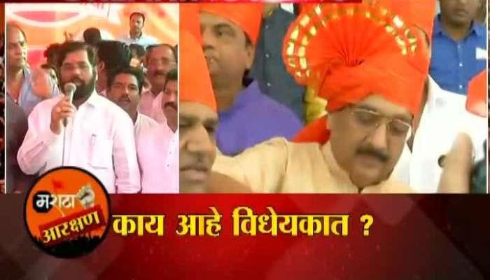 Mumbai Eknath Shinde On Marataha Reservation Bill Passed In Maharashtra