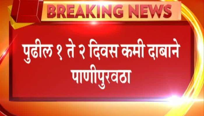 Thane No Water Supply In Some Areas For Next Two Days