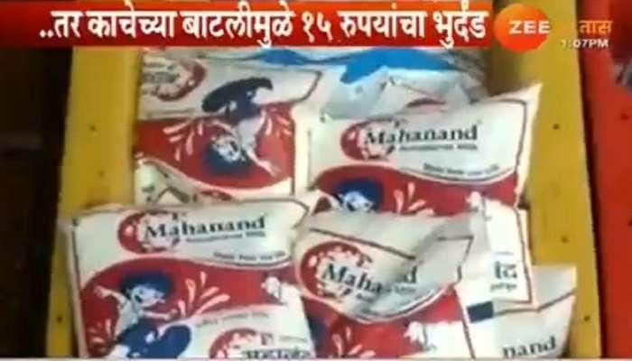 प्लास्टिक बंदी दूध उत्पादकांच्या मुळावर, काचेच्या बाटलीमुळे 15 रुपयांचा भुर्दंड