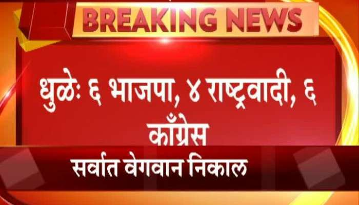 Dhule And Ahmednagar Election Results Begins