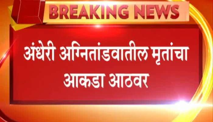 Mumbai Andheri ECIS Hospital Massive Fire Eight Dead And Several Injured Update.mp4
