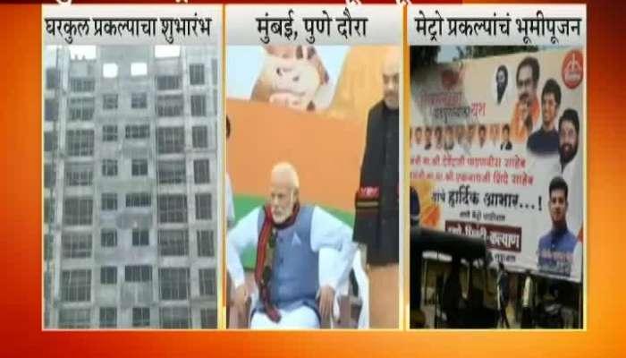 Pune PM Modi To Lay Foundation Stone For Hinjewadi Shivajinagar Metro Rail.mp4