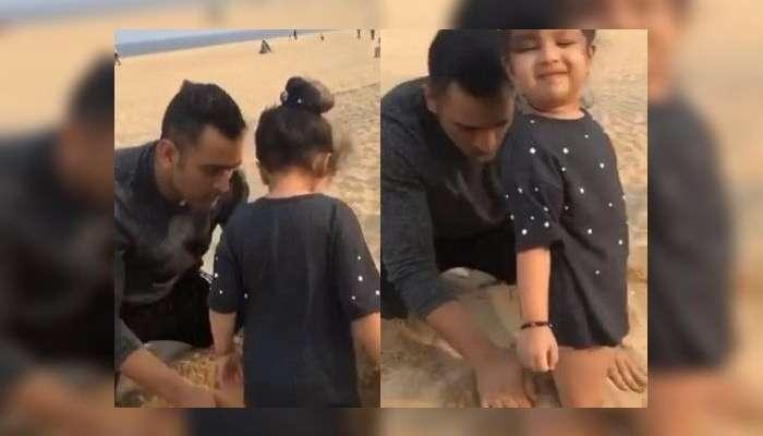 VIDEO: धोनीची समुद्रकिनाऱ्यावर मुलीसोबत धमाल मस्ती!