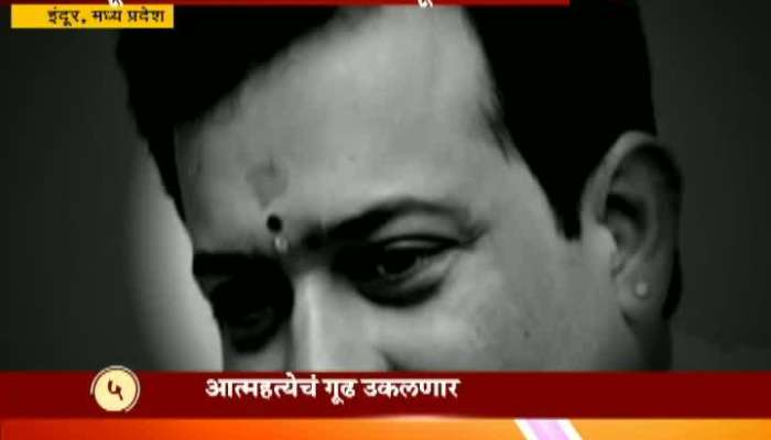 Indore Police Investigating On Lady Black Mailing Bhhaiyuji Maharaj Cause To Suicide