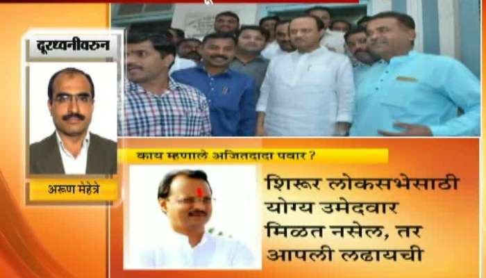 NCP Leader Ajit Pawar Wants To Fight Election From Shirur Constituency