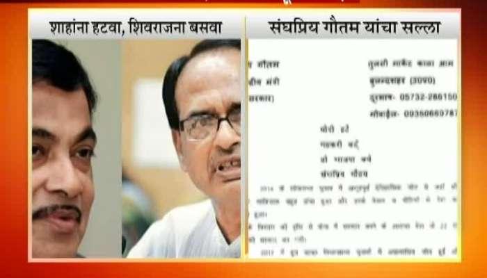 bjp veteran leader sanghpriya gautam consultation for party functioning