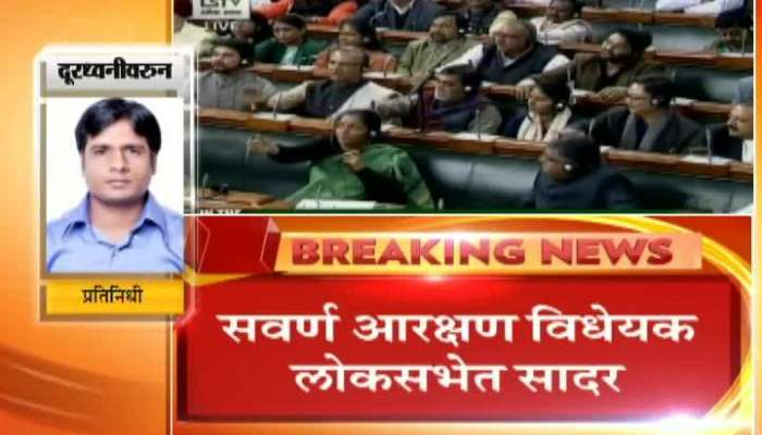 Upper Caste Reservation Bill To Be In Lok Sabha By Afternoon
