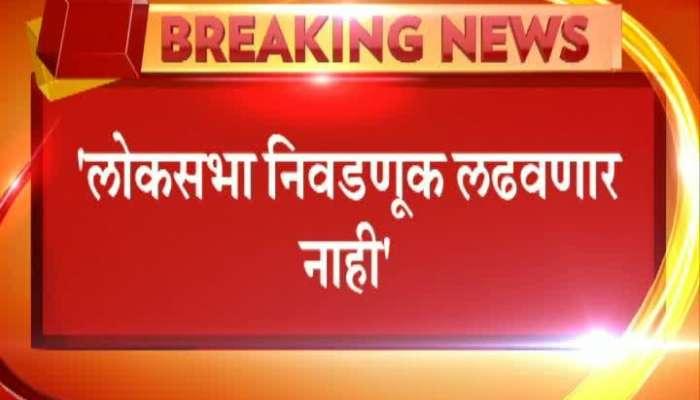 New Delhi Eknath Khadse On Loksabha Election 2019