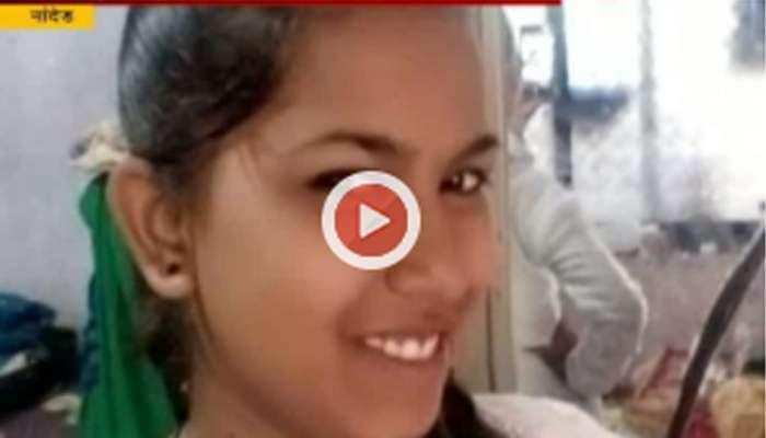 शिक्षणासाठी पैसे नसल्याने बारावीतील मुलीची आत्महत्या