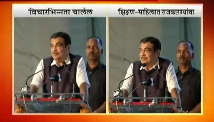 Yavatmal Nitin Gadkari Criticise On Making Politics Of Marathi Sahitya Sammelan