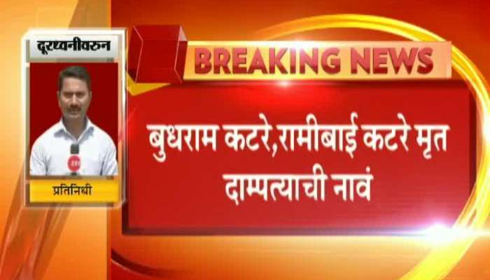Nagpur Old Age Couple Suicide By Drinking Poision