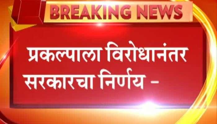 Nanar Refinery Project To Shift From Ratnagiri To Raigad