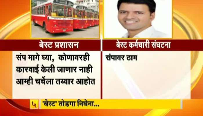 Mumbai Best Employee Union Firm On Their Demand
