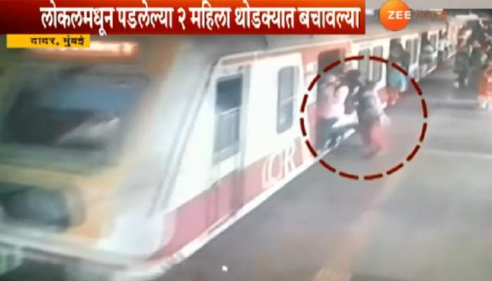 CCTV फुटेज : पोलिसाच्या प्रसंगावधानामुळे दोघींचा जीव वाचला