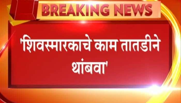 PWD Give Order To Contractors To Stop Work Of Shiv Smarak