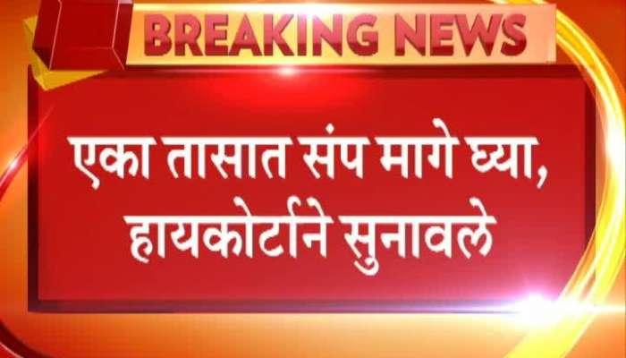 Mumbai High Court Order To BEST Take Back Strike Immediately