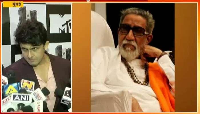 Mumbai Singer Sonu Nigam Reaction On Nilesh Rane Alligation