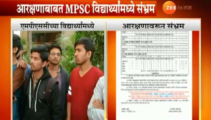 १० टक्के आरक्षण : 'MPSC  परीक्षेसाठी राज्य सरकारची सूचना नाही'