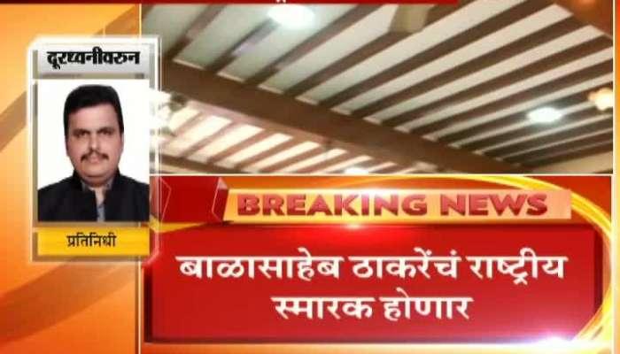 Mumbai Shivsena Chief Balasaheb Thackeray Memorial Maharashtra Cabinet Grant 100 Crore