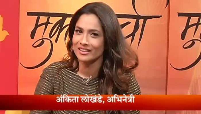 Mukta Charcha With Ankita Lokhande 21st Jan 2019